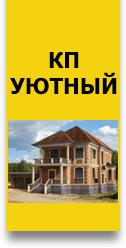 кп-уютный.рф